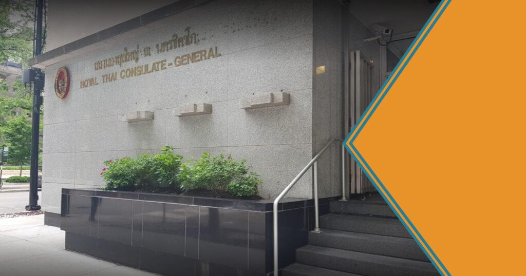 Thai embassy Chicago Glaibaan